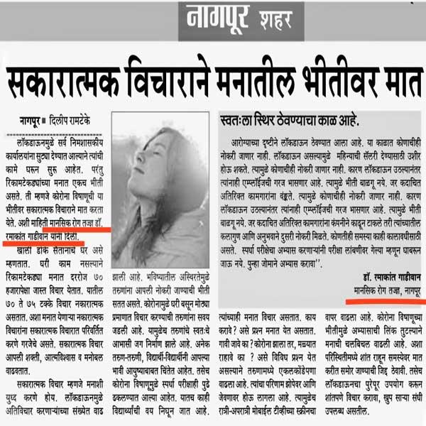 Psychologist in Nagpur - Best Psychologist in Nagpur | Dr ...